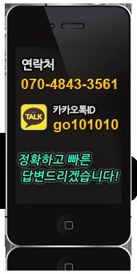 연락처:070-4656-6662 정확하고 빠른답변 드리겠습니다